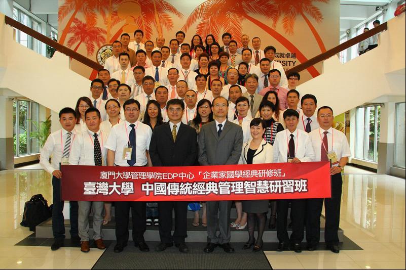 吴赴台湾大学中国传统经典管理智慧研习班